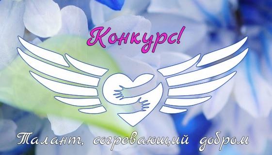 В России объявлен конкурс поэтов-песенников  «Талант, согревающий добром»