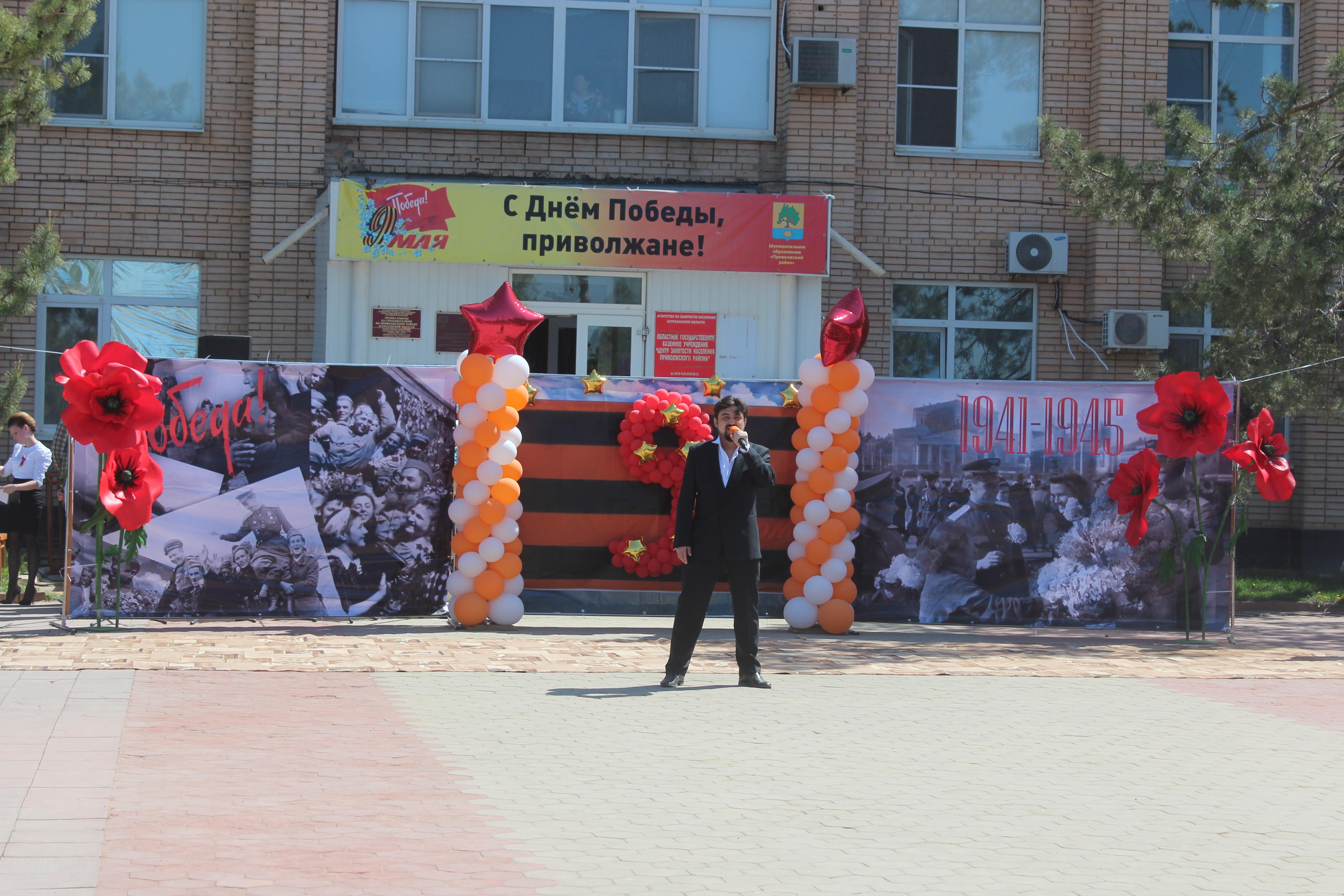 День Победы в Приволжском районе