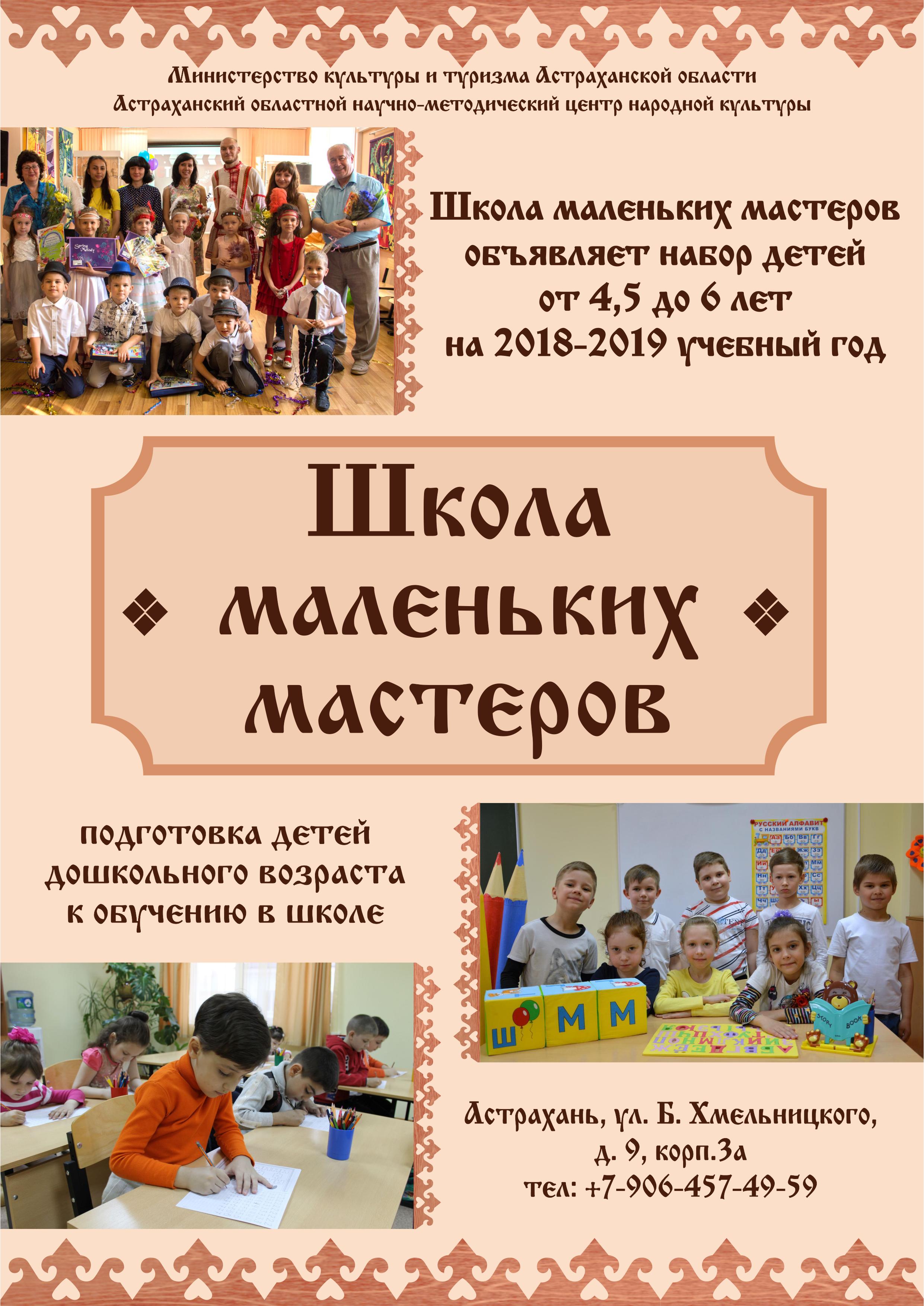 Школа Маленьких Мастеров  объявляет набор детей на 2018-2019 учебный год
