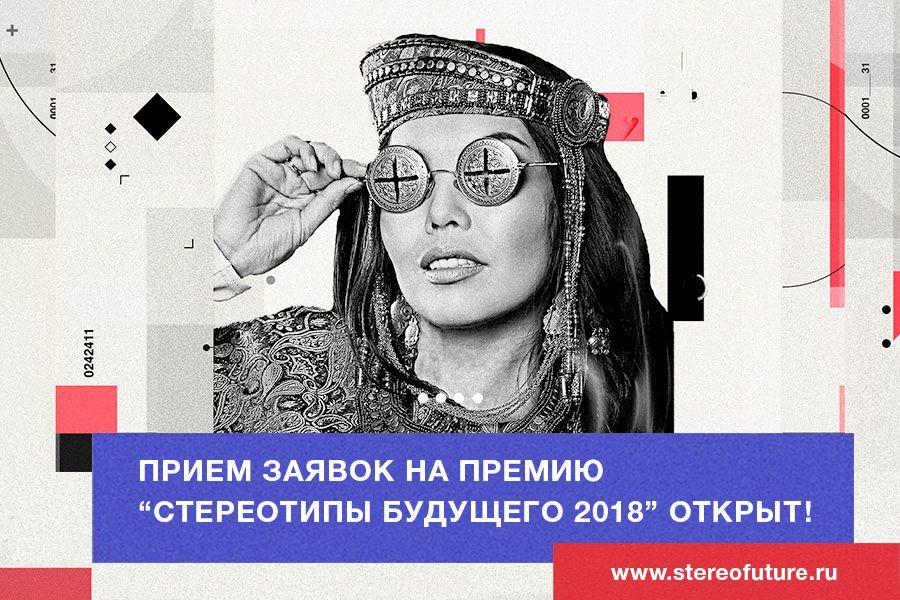 Первая в России премия в области экспериментальной этнической музыки и танца