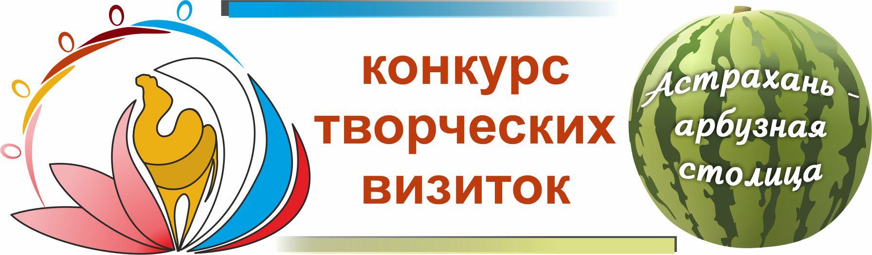 Конкурс творческих визиток «Астрахань – арбузная столица»