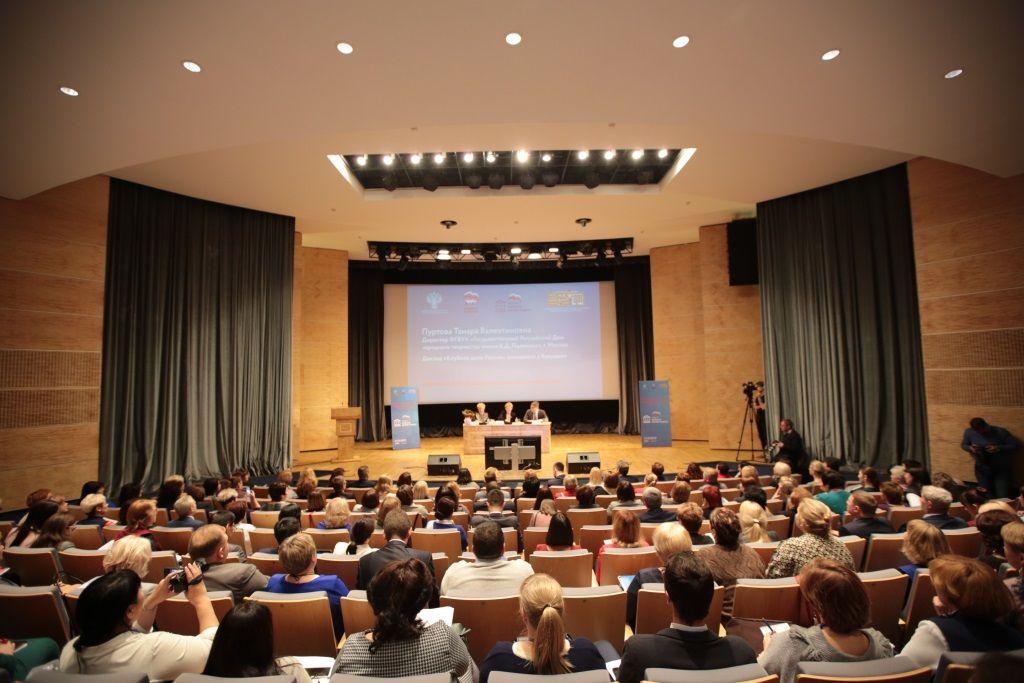 В Москве состоялся Всероссийский съезд директоров клубных учреждений
