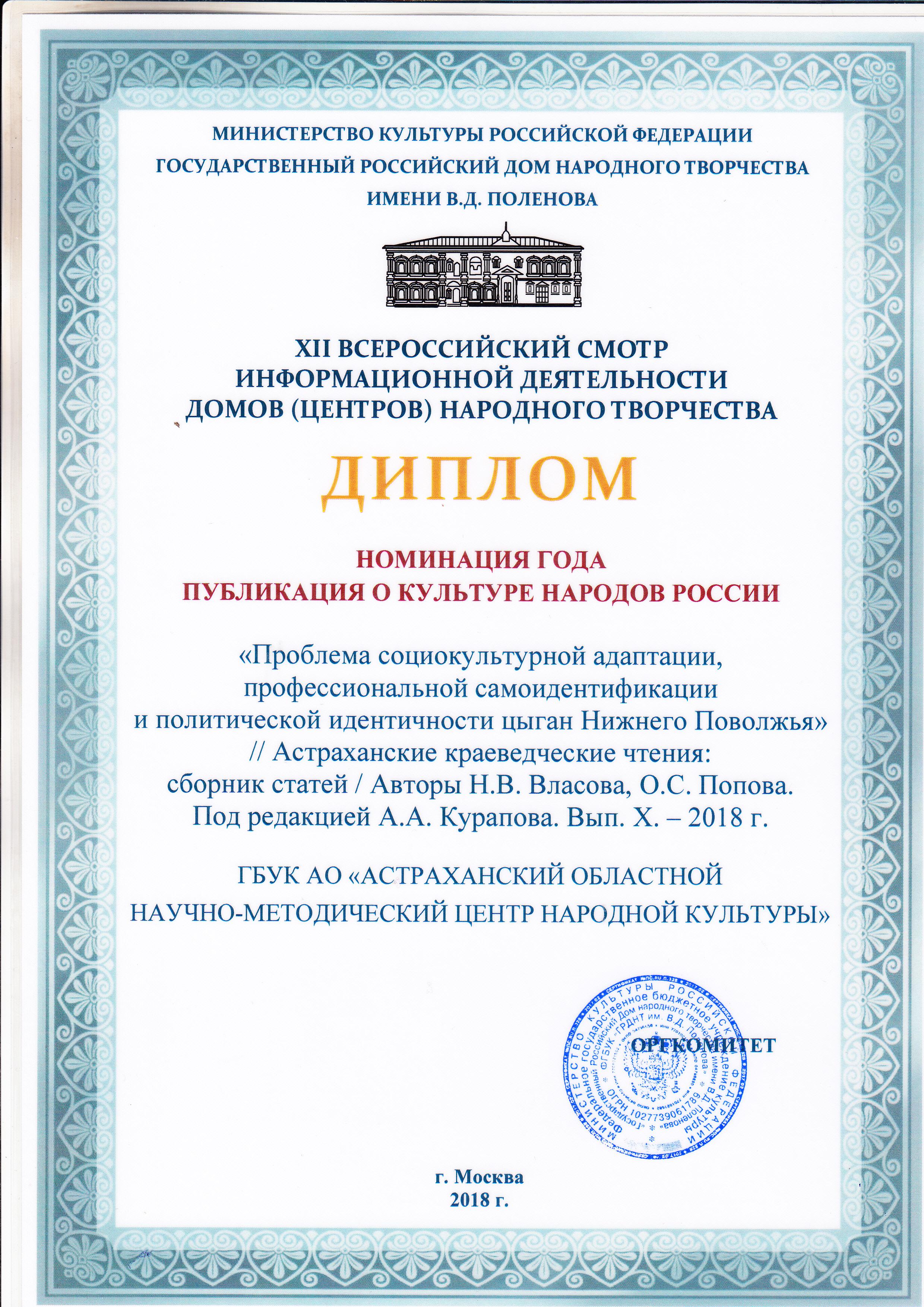 Астраханский методический центр народной культуры в числе призеров всероссийского смотра