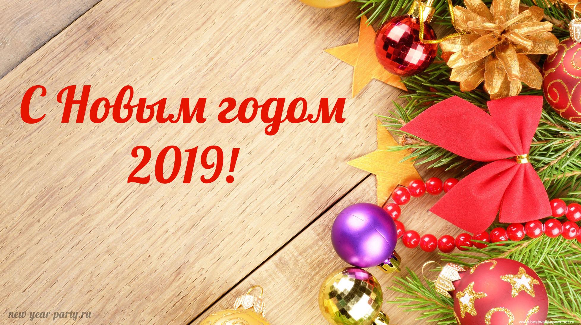 Уважаемые коллеги, друзья! С наступающим 2019 годом!