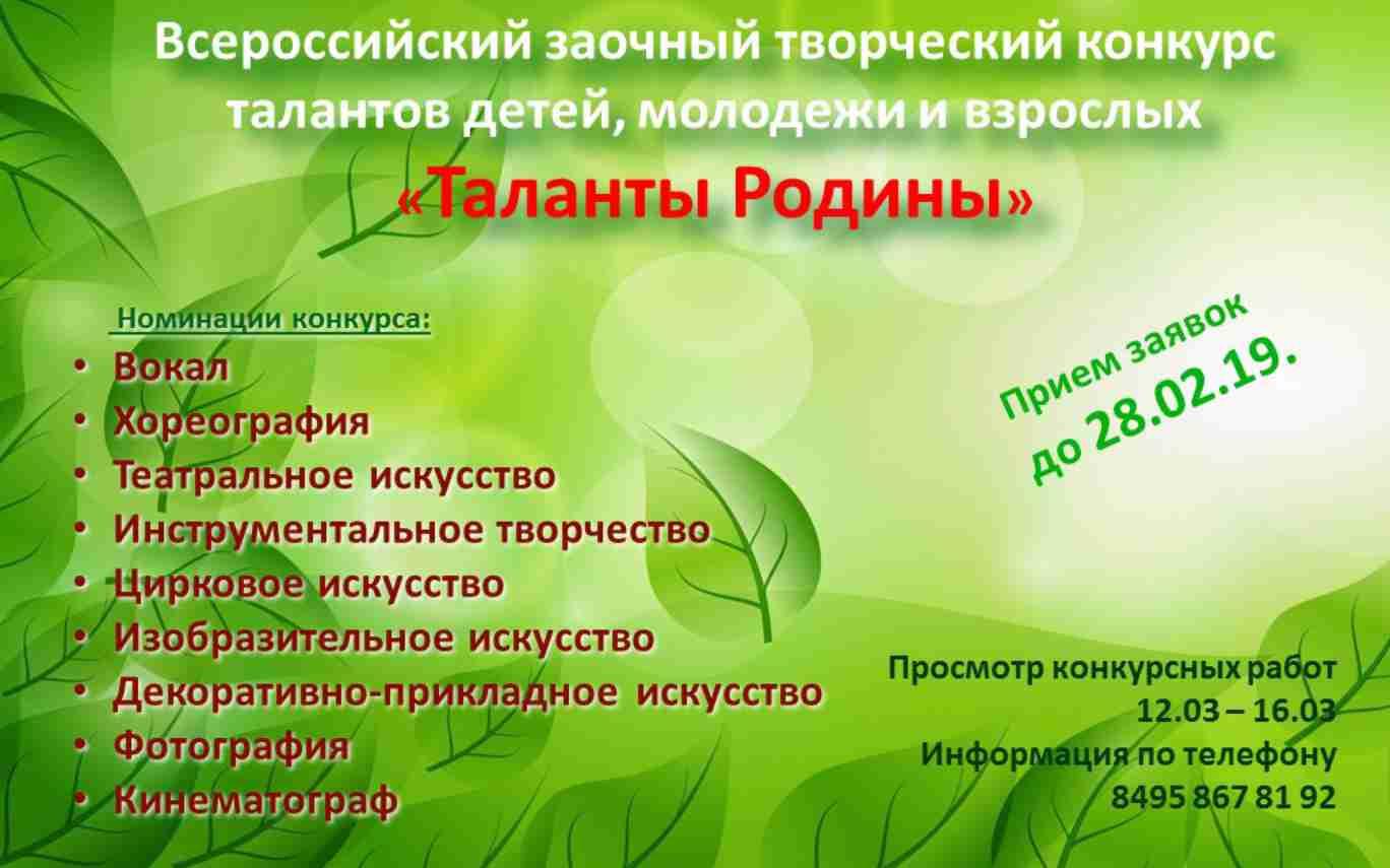 В России объявлен конкурс талантов детей, молодежи и взрослых «Таланты Родины»