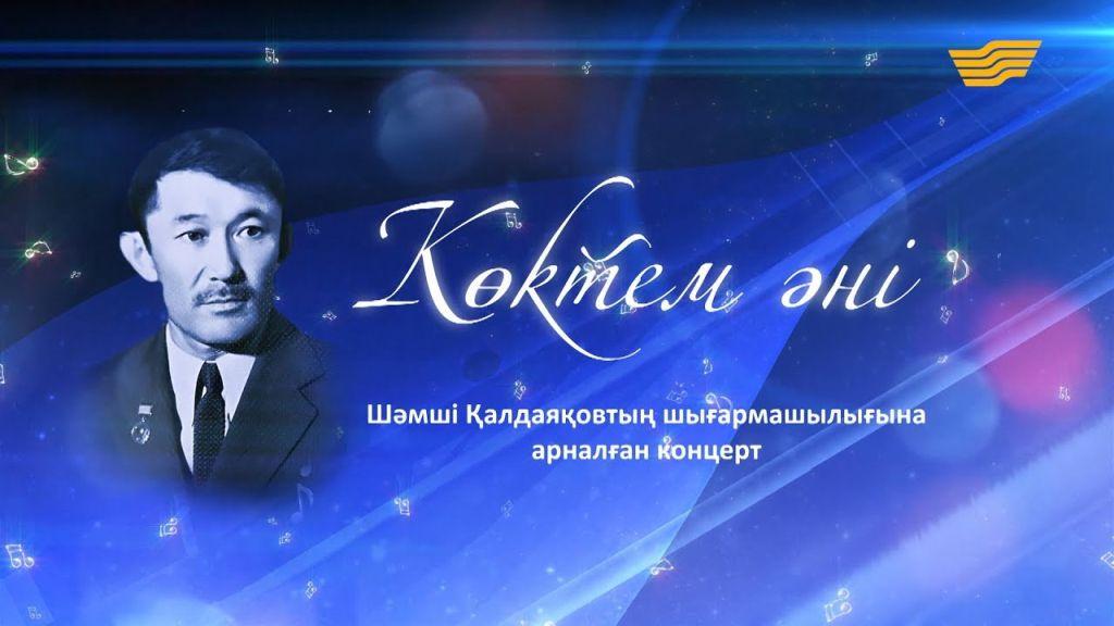В Харабали прошел вечер, посвящённый Шамши Калдаякову