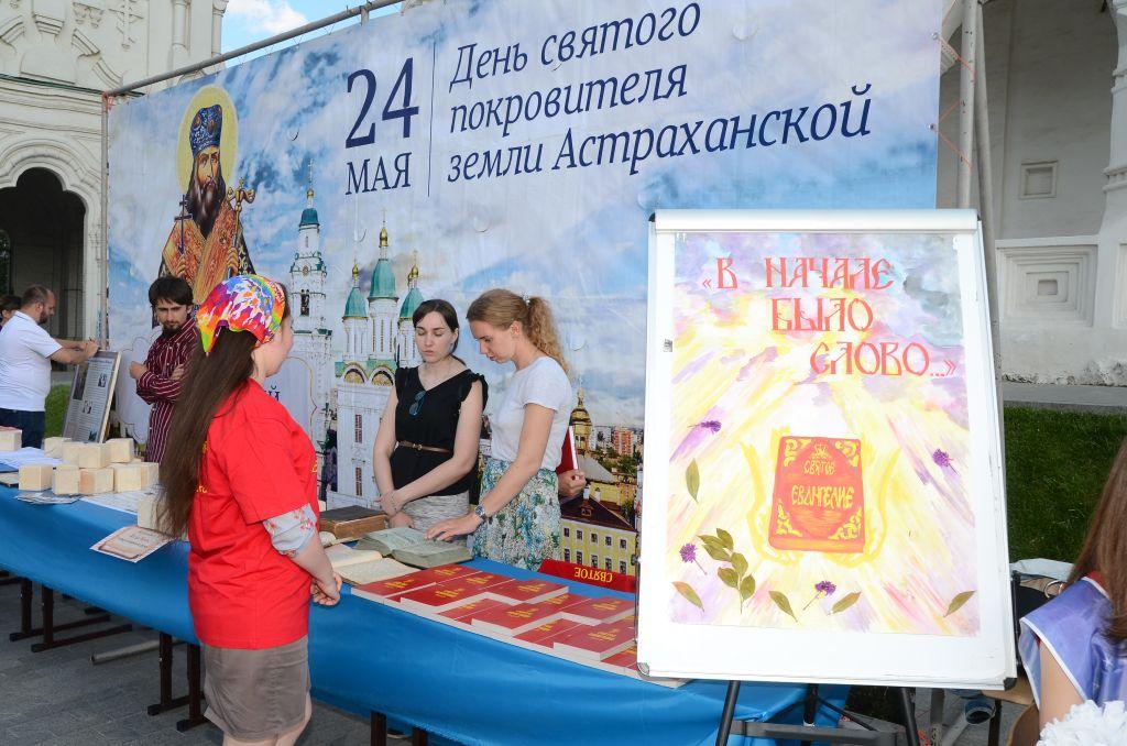 В Астраханском Кремле отметили День славянской письменности и культуры