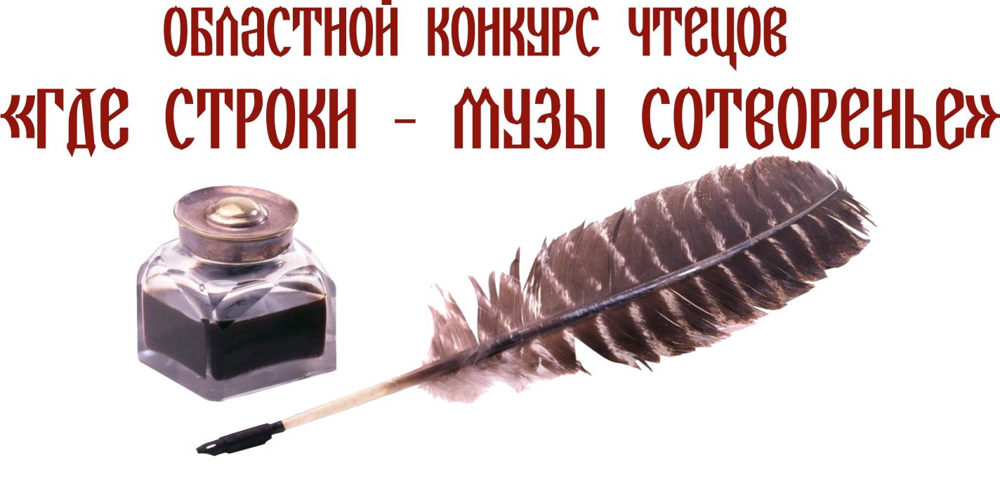 В Астрахани пройдет региональный конкурс чтецов  «Где строки — музы сотворенье»