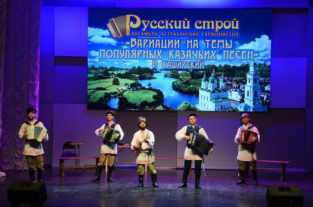 Ансамбль астраханских гармонистов «Русский строй»  представил программу «Юбилейная гастроль»