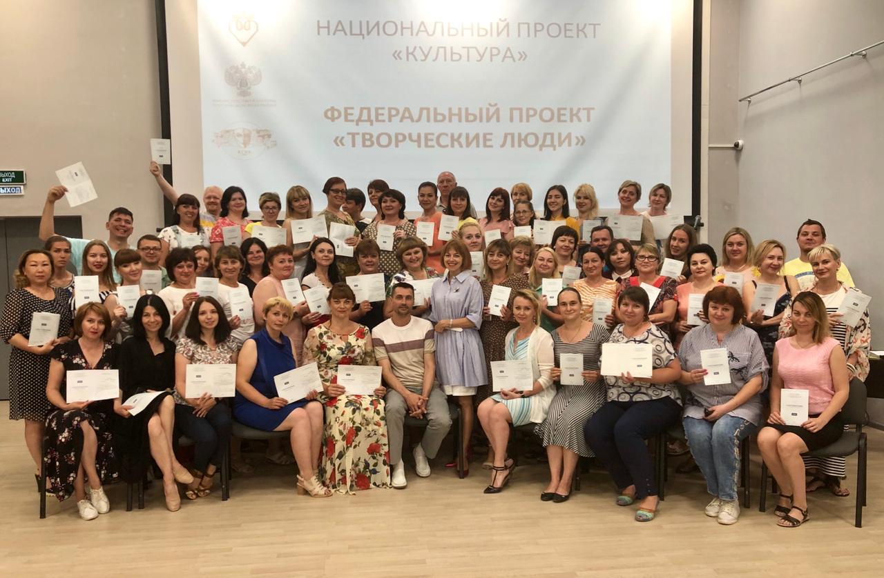 Сотрудники областного центра народной культуры повысили свою квалификацию в рамках национального проекта