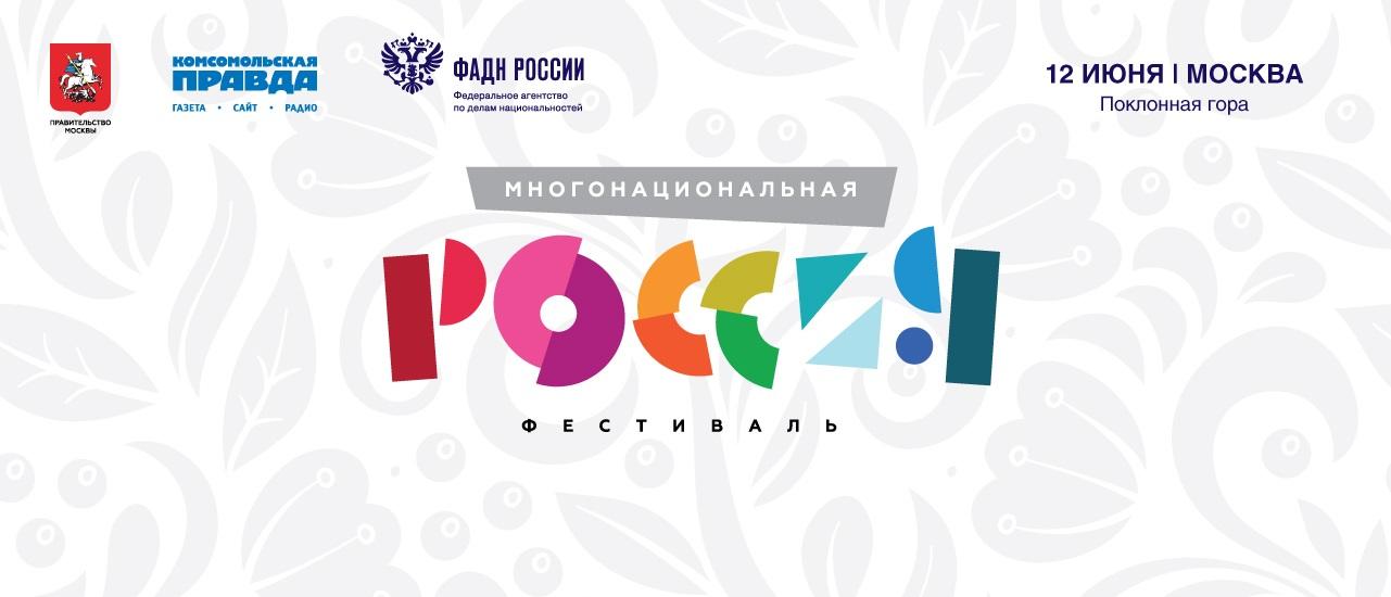 Фестиваль «Многонациональная Россия» пройдет на Поклонной горе в Москве
