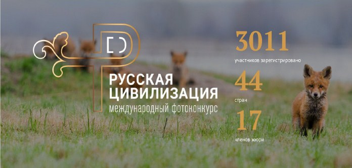 Стартовал III Международный  фотоконкурс «Русская цивилизация»
