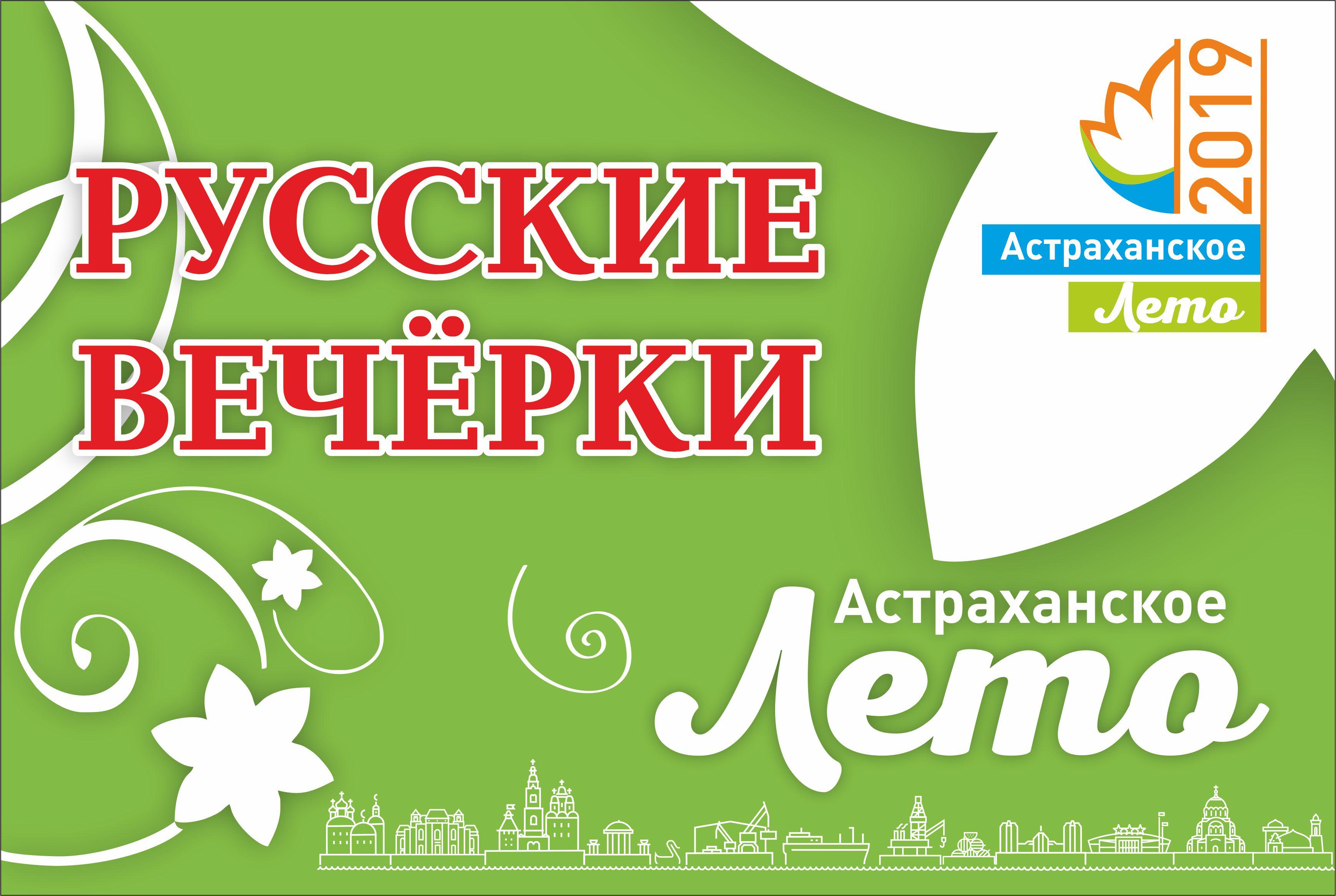 Русские вечерки продолжают радовать астраханцев