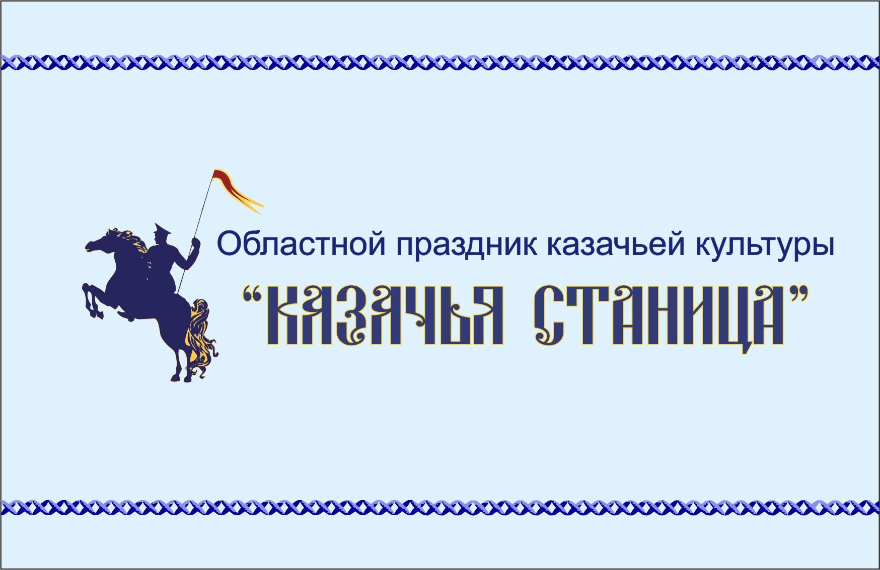 Мастер-класс по вокалу пройдет в Астрахани для руководителей казачьих самодеятельных коллективов