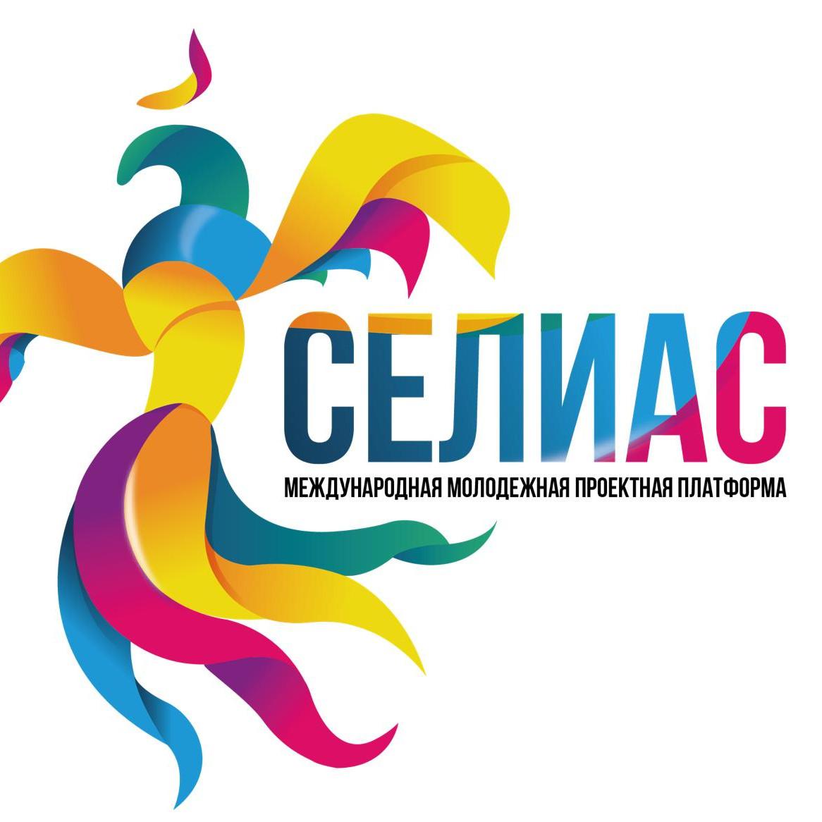 В Астрахани завершилась международная молодёжная проектная платформа «СЕЛИАС»