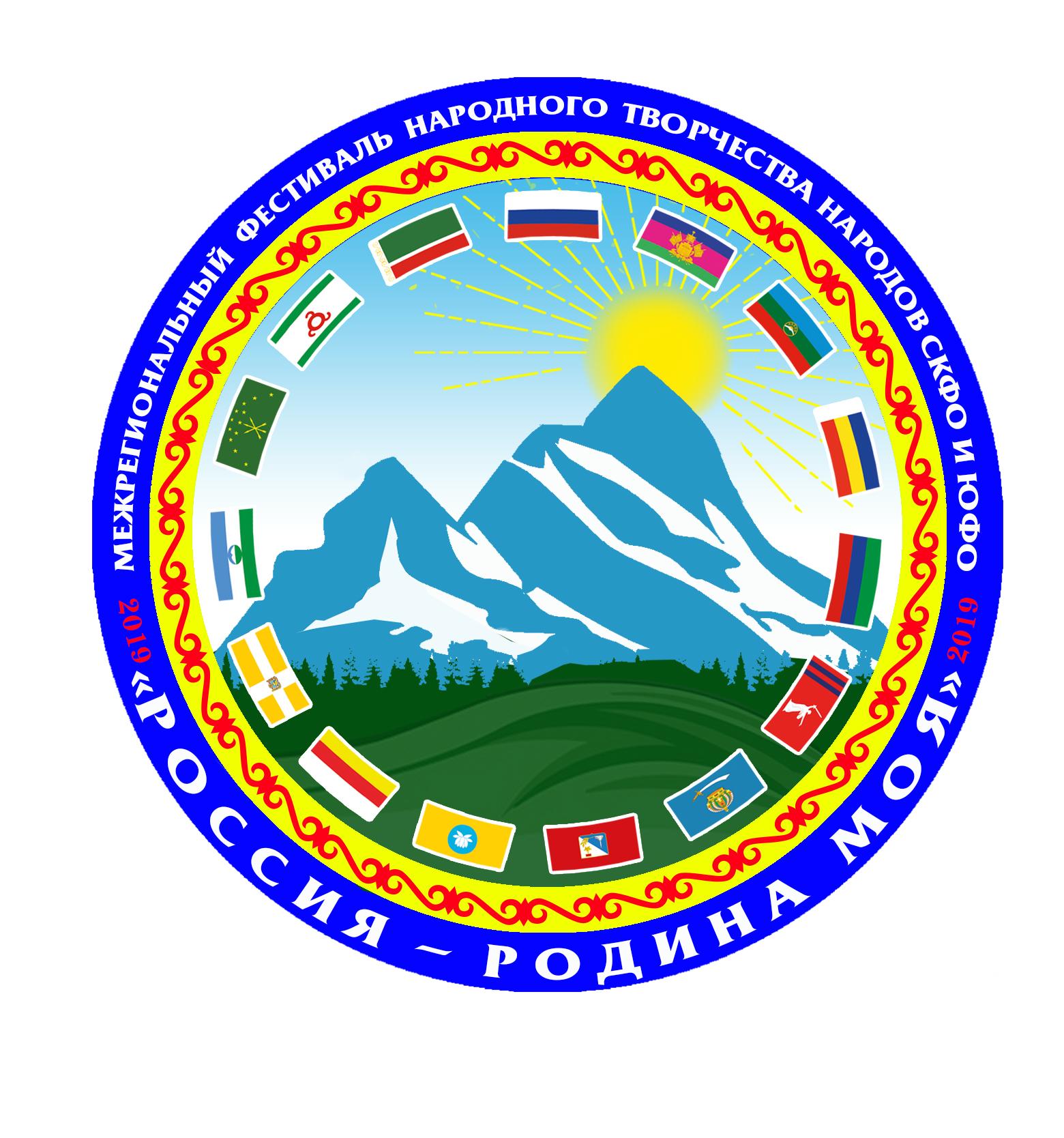 Специалисты Центра народной культуры примут участие  в фестивале «Россия — Родина моя!»