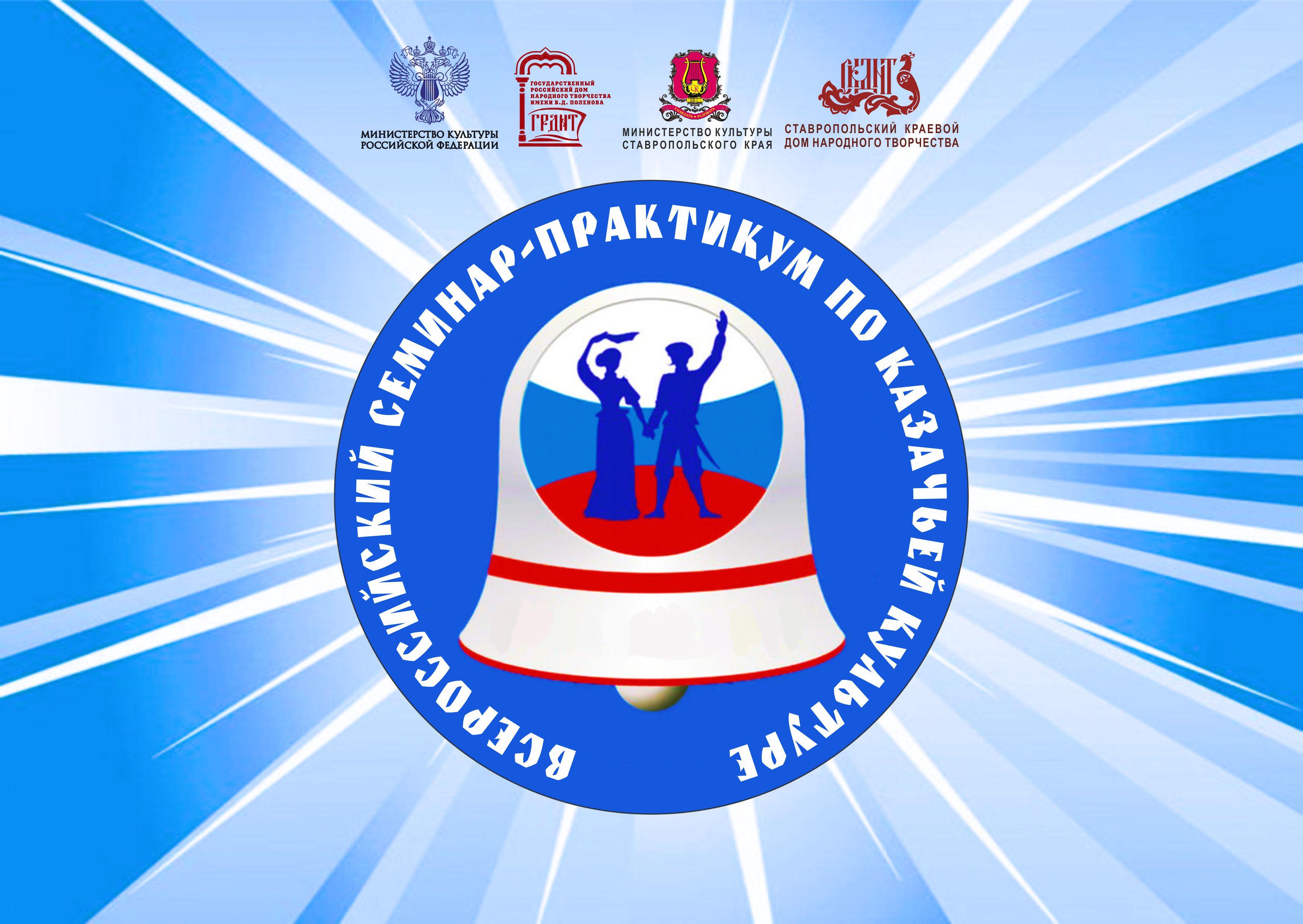 Специалист Областного методического центра – участник всероссийского семинара по казачьей культуре