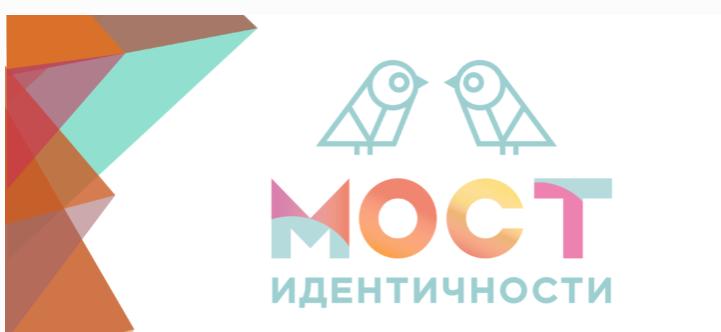 В Крыму стартовал Молодежный форум «Мост идентичности»