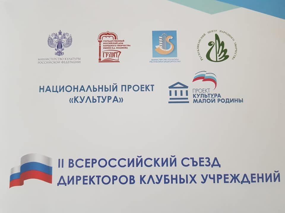 В Уфе состоялся II Всероссийский съезд директоров клубных учреждений