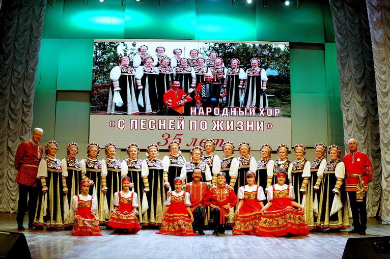 Народный хор «С песней по жизни» отметил 35-летний юбилей