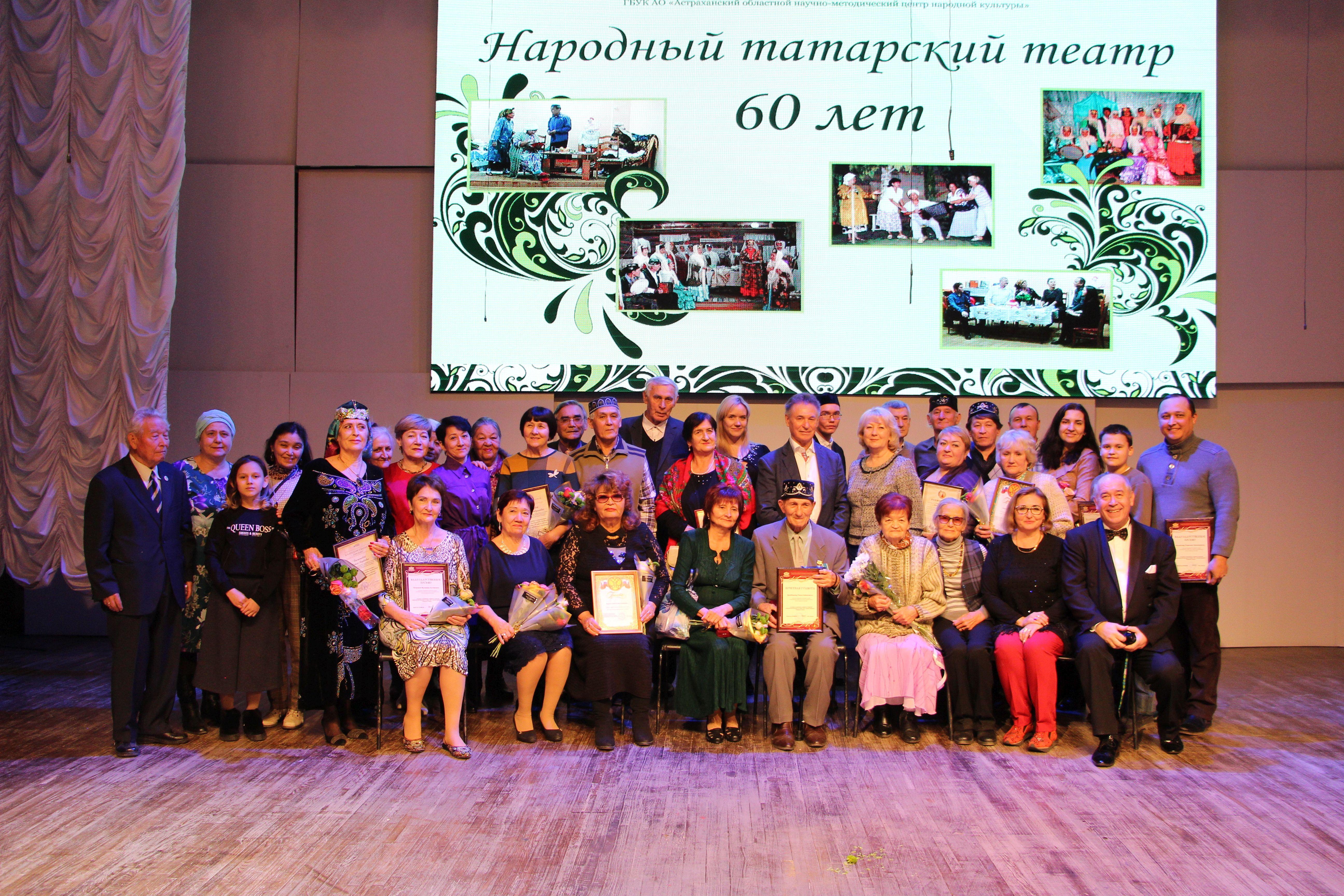 Народный татарский театр отметил свой 60 летний юбилей
