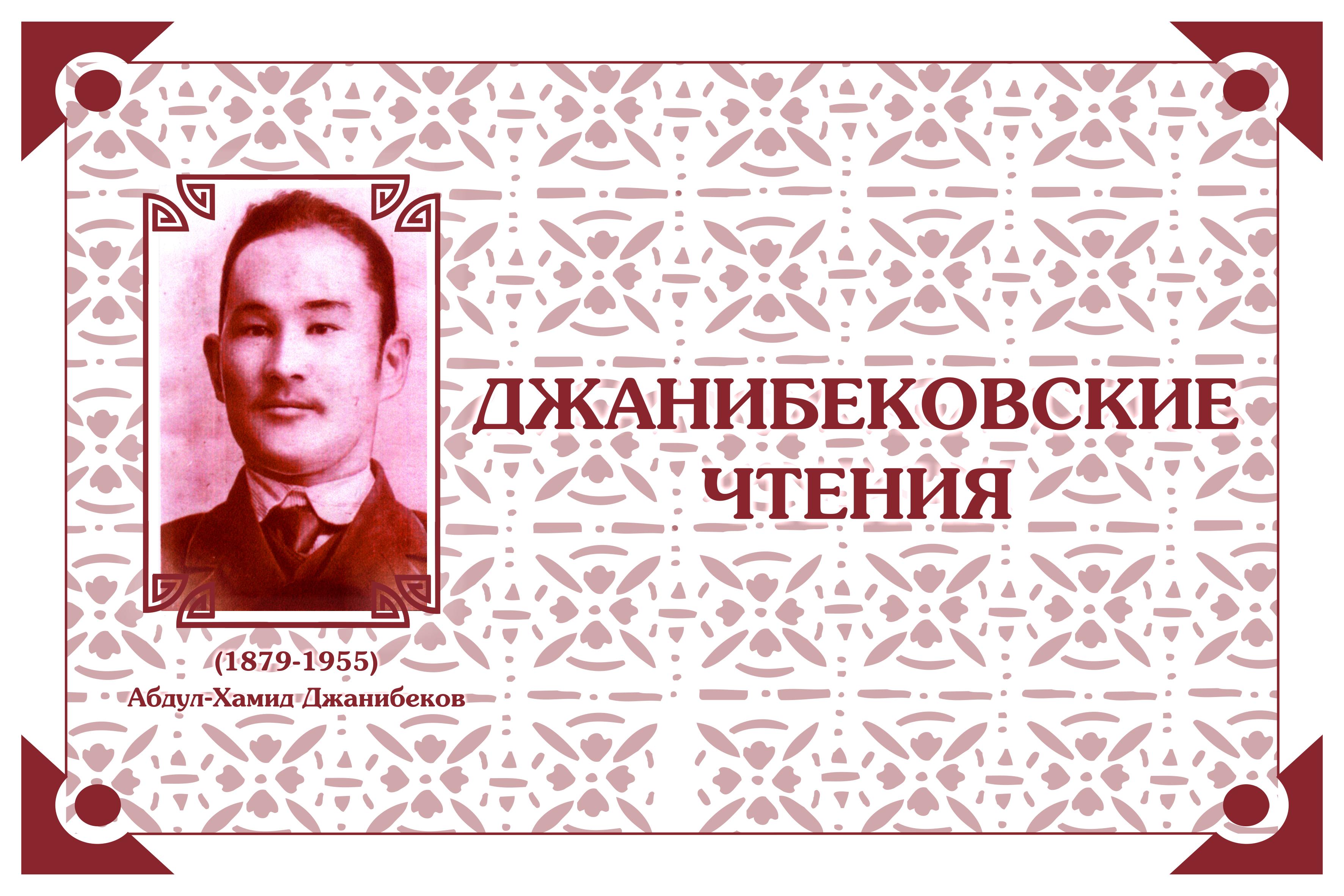 В Астрахани пройдут Джанибековские чтения