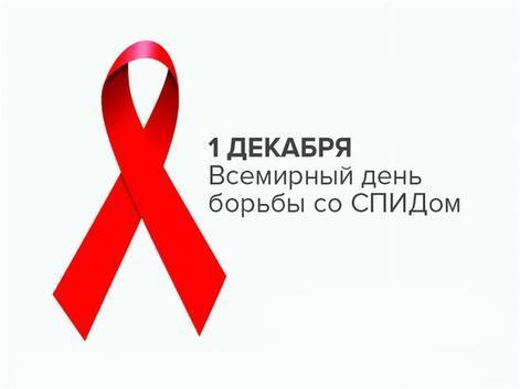 В Астрахани пройдет акция, приуроченная к  Всемирному дню борьбы со СПИДом