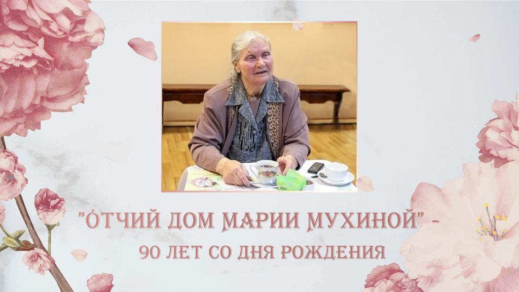 В Доме дружбы состоится вечер памяти поэтессы Марии Мухиной