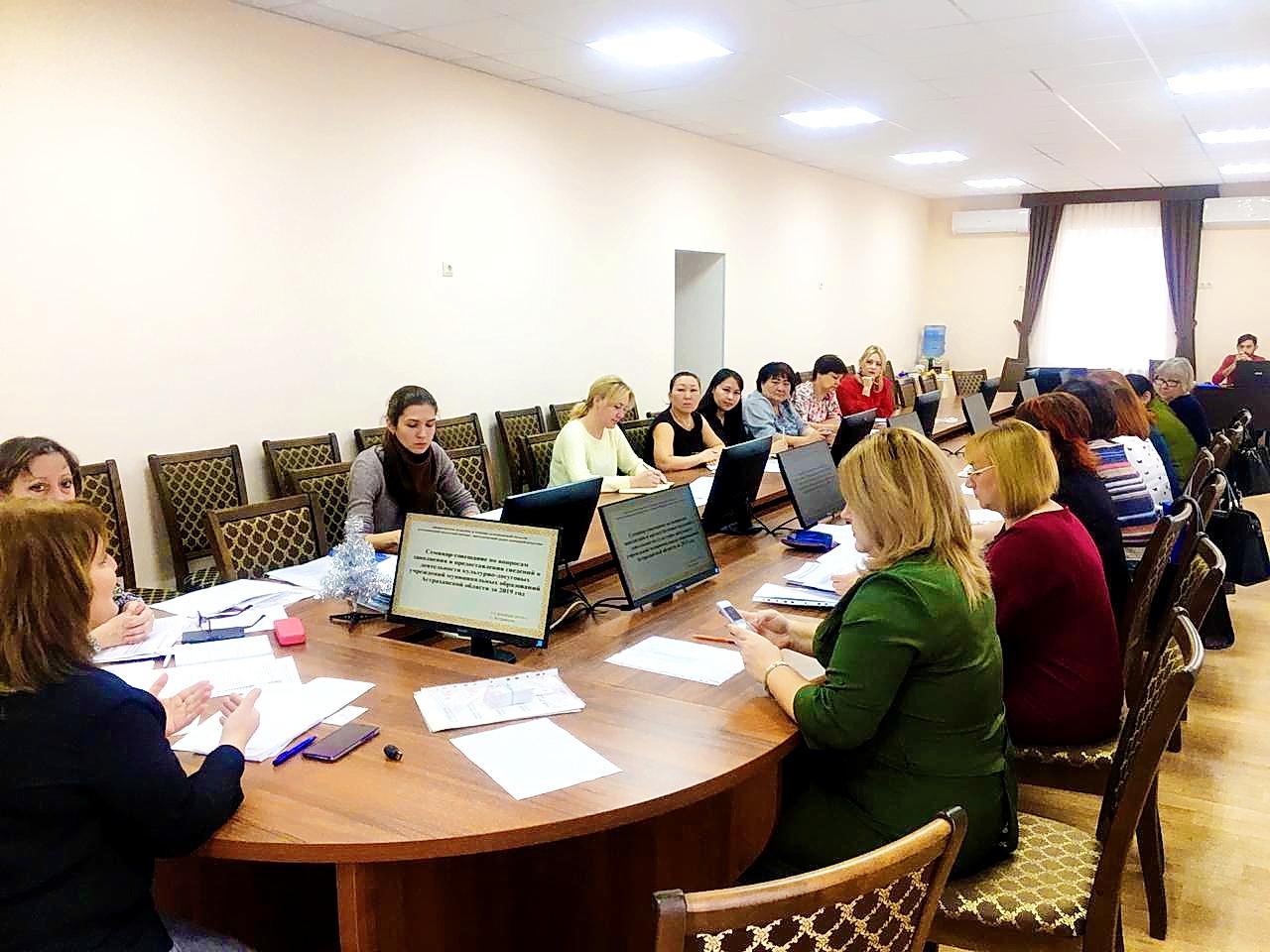 В Астрахани прошел семинар-совещание для специалистов  культурно-досуговых учреждений