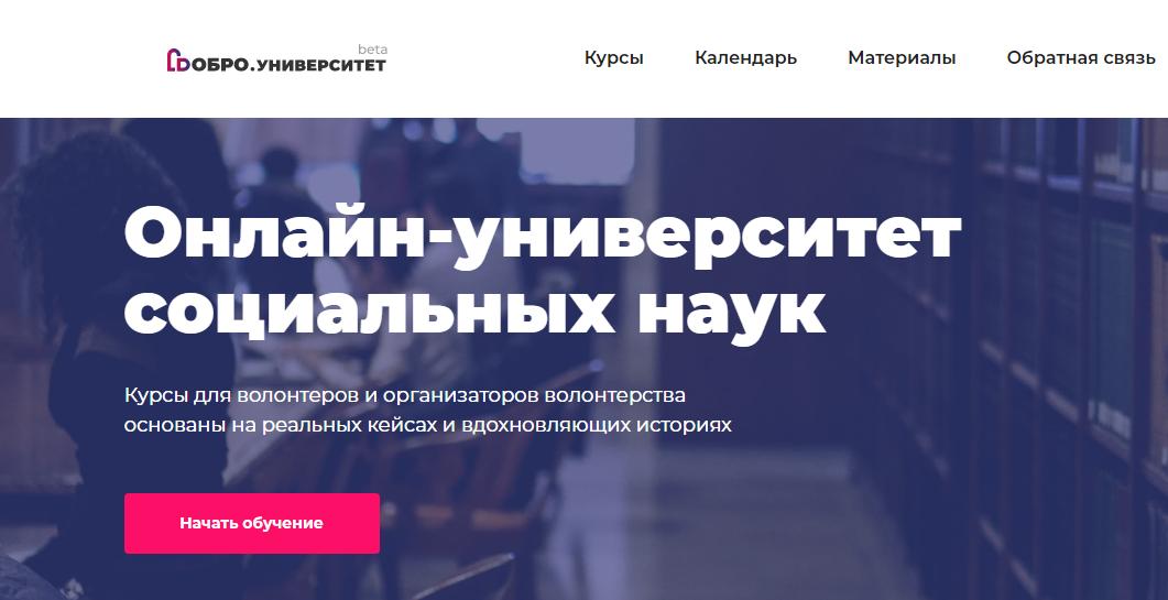 В России запустили образовательную платформу «Добро.Университет»