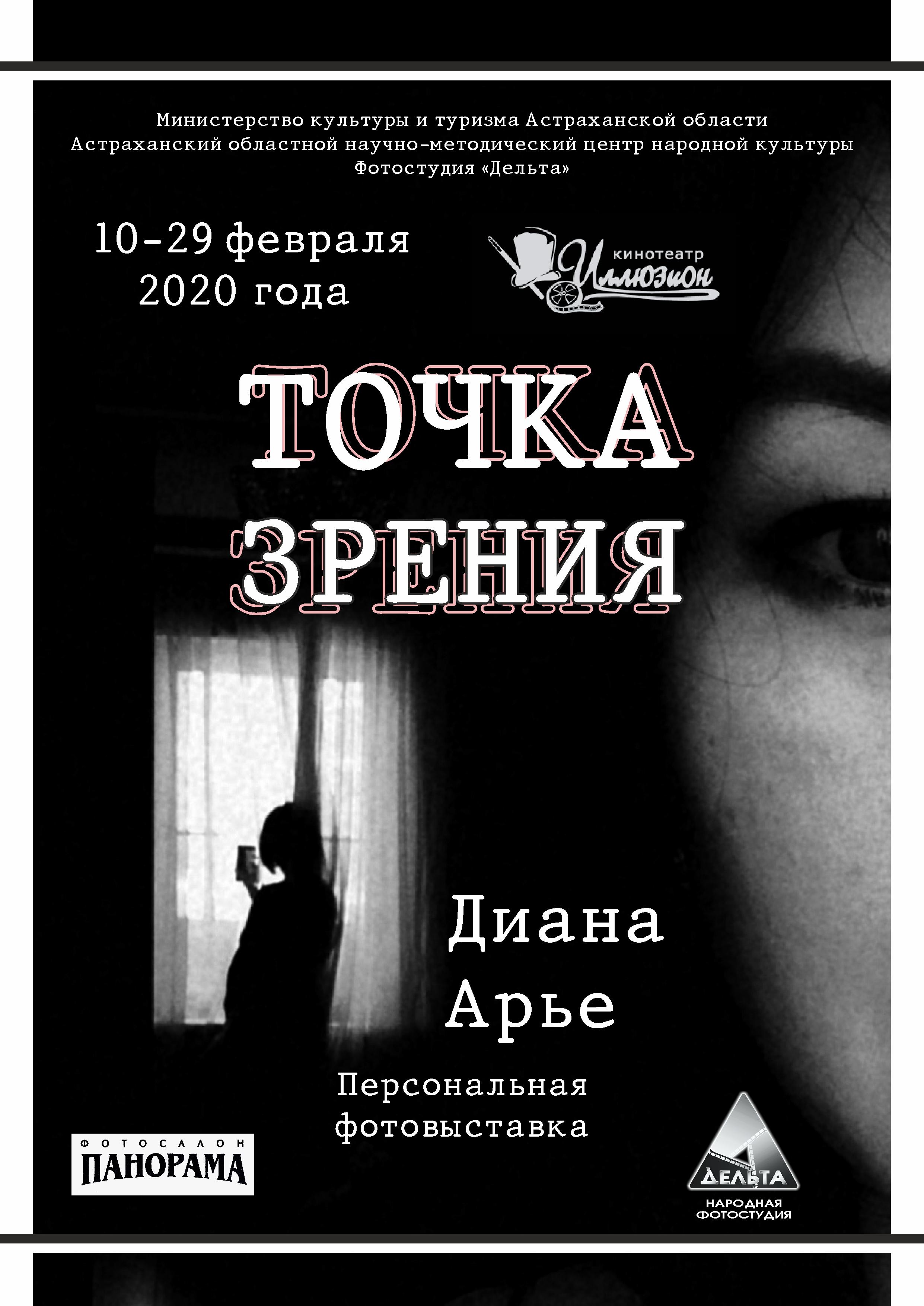 В Астрахани открывается фотовыставка Дианы Арье
