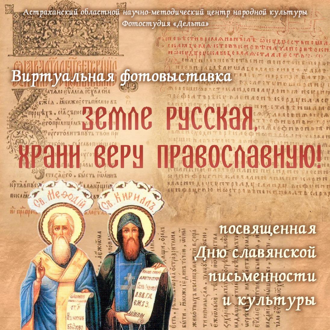 Ко дню славянской письменности открывается виртуальная фотовыставка
