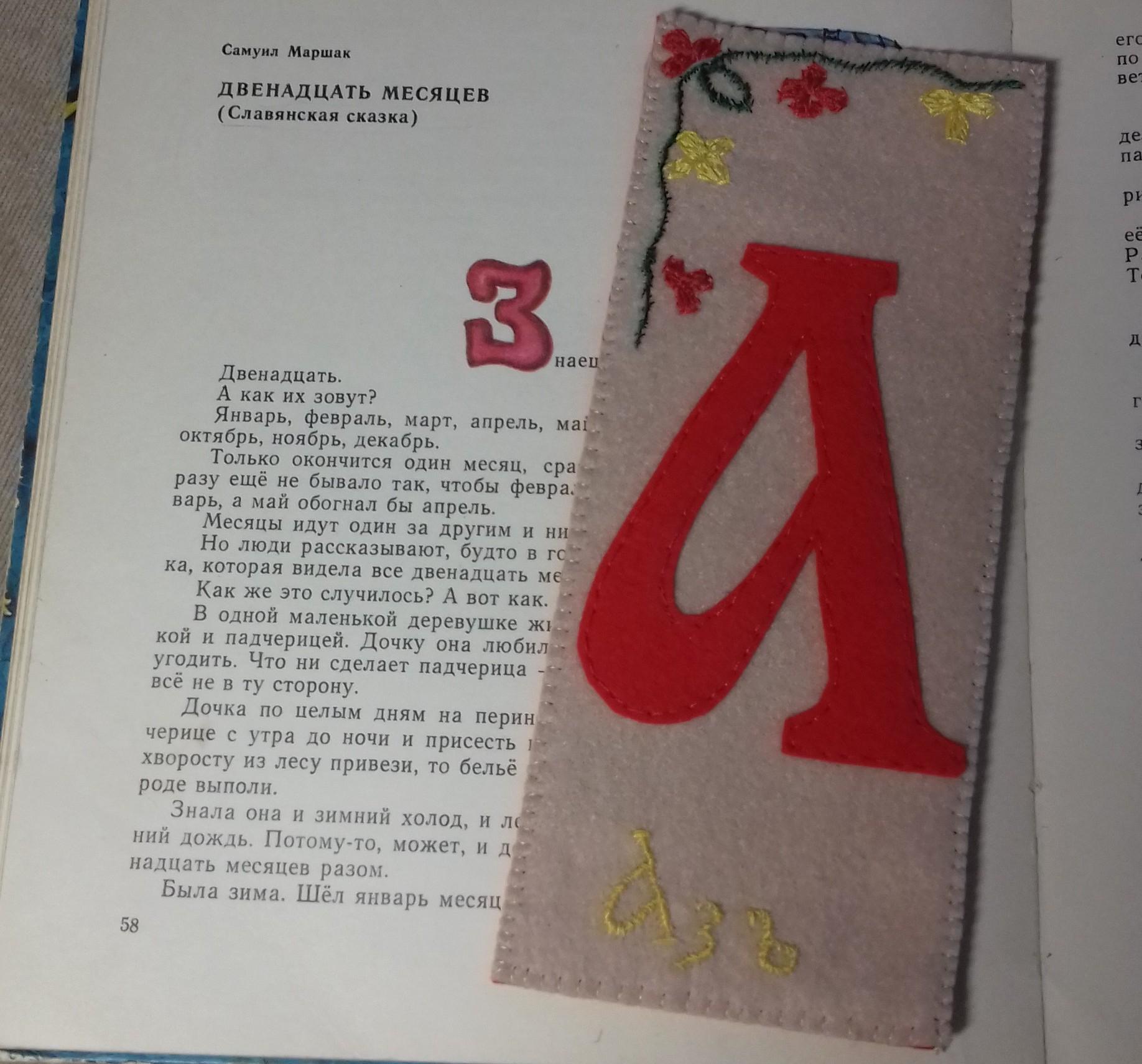 Видеозапись мастер-класса «Закладка для книги»