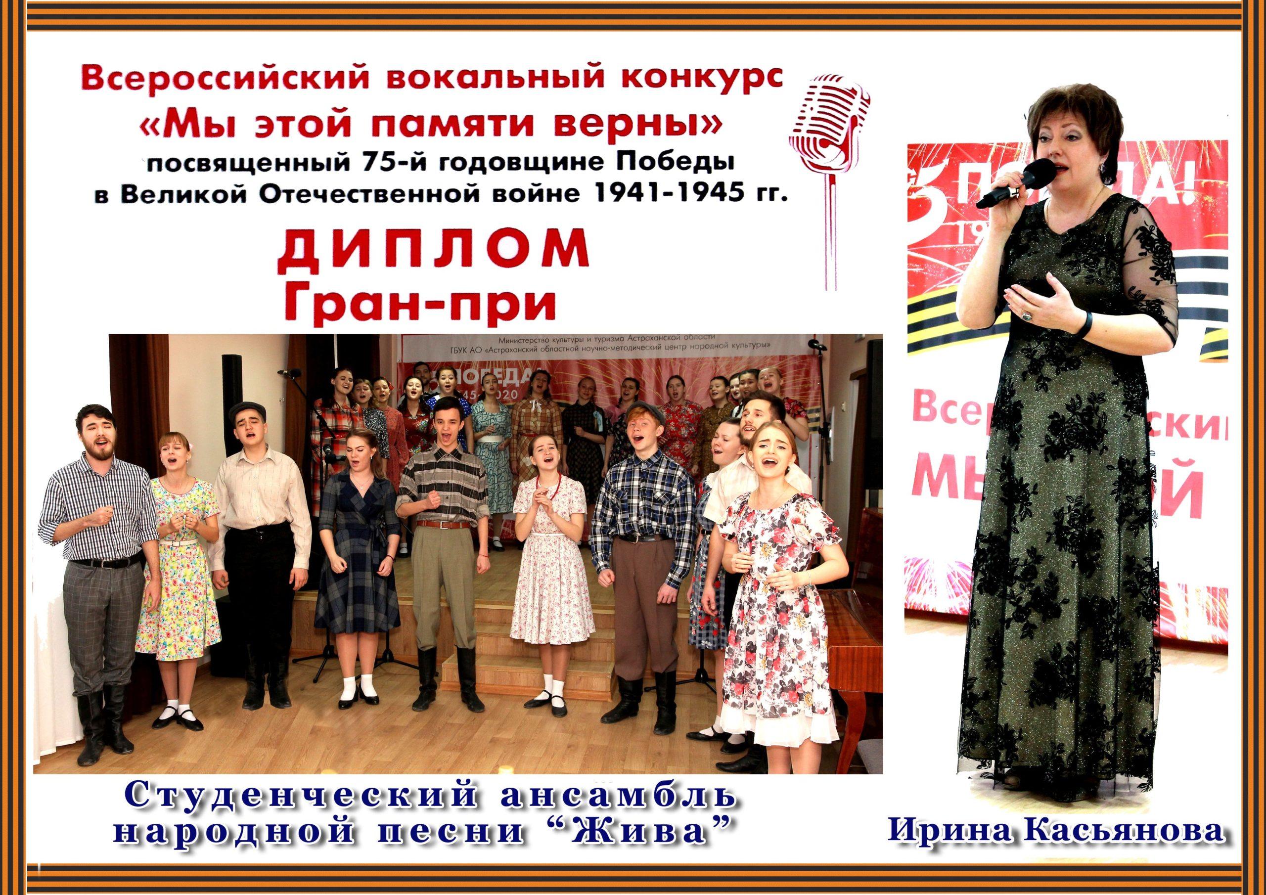 Определены обладатели Гран-при Всероссийского вокального конкурса  «Мы этой памяти верны»