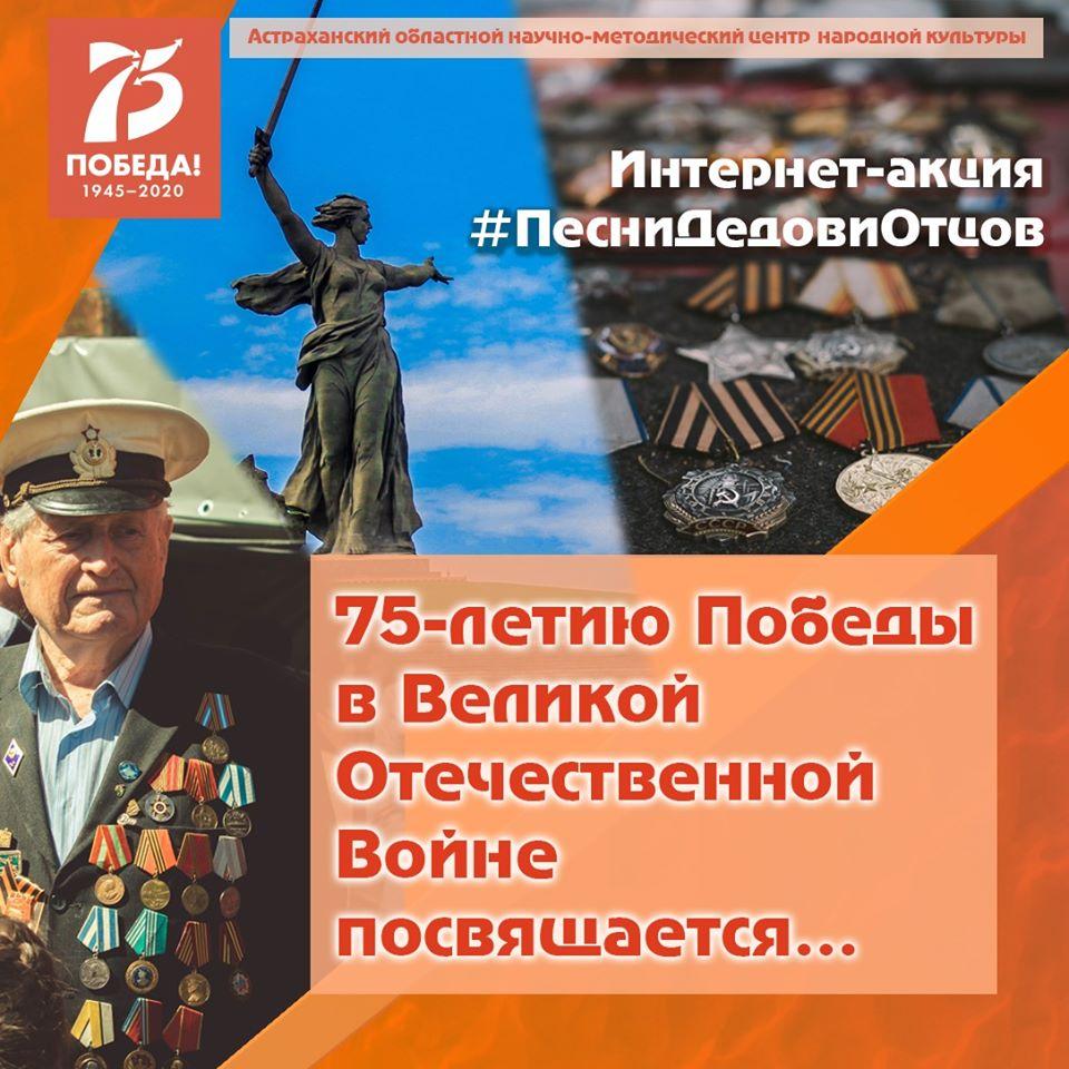 Продолжается интернет-акция «Песни Дедов и Отцов», посвященная 75-летию Великой Победы