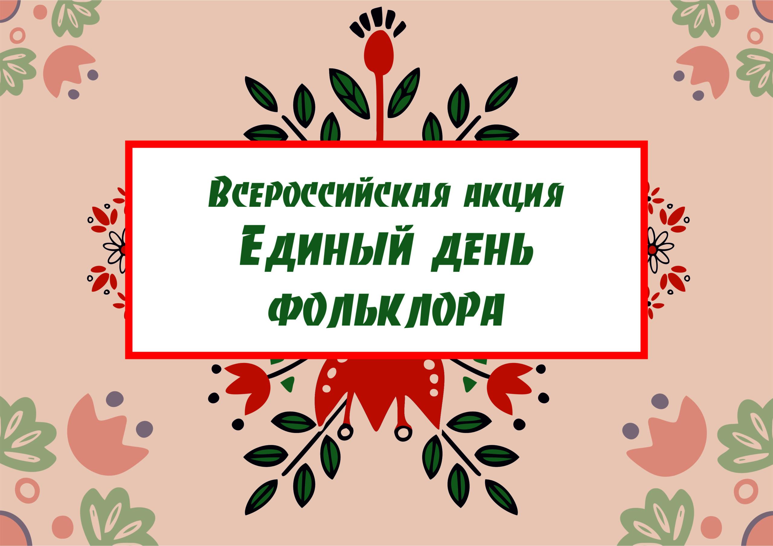 Всероссийская акция «Единый день фольклора»