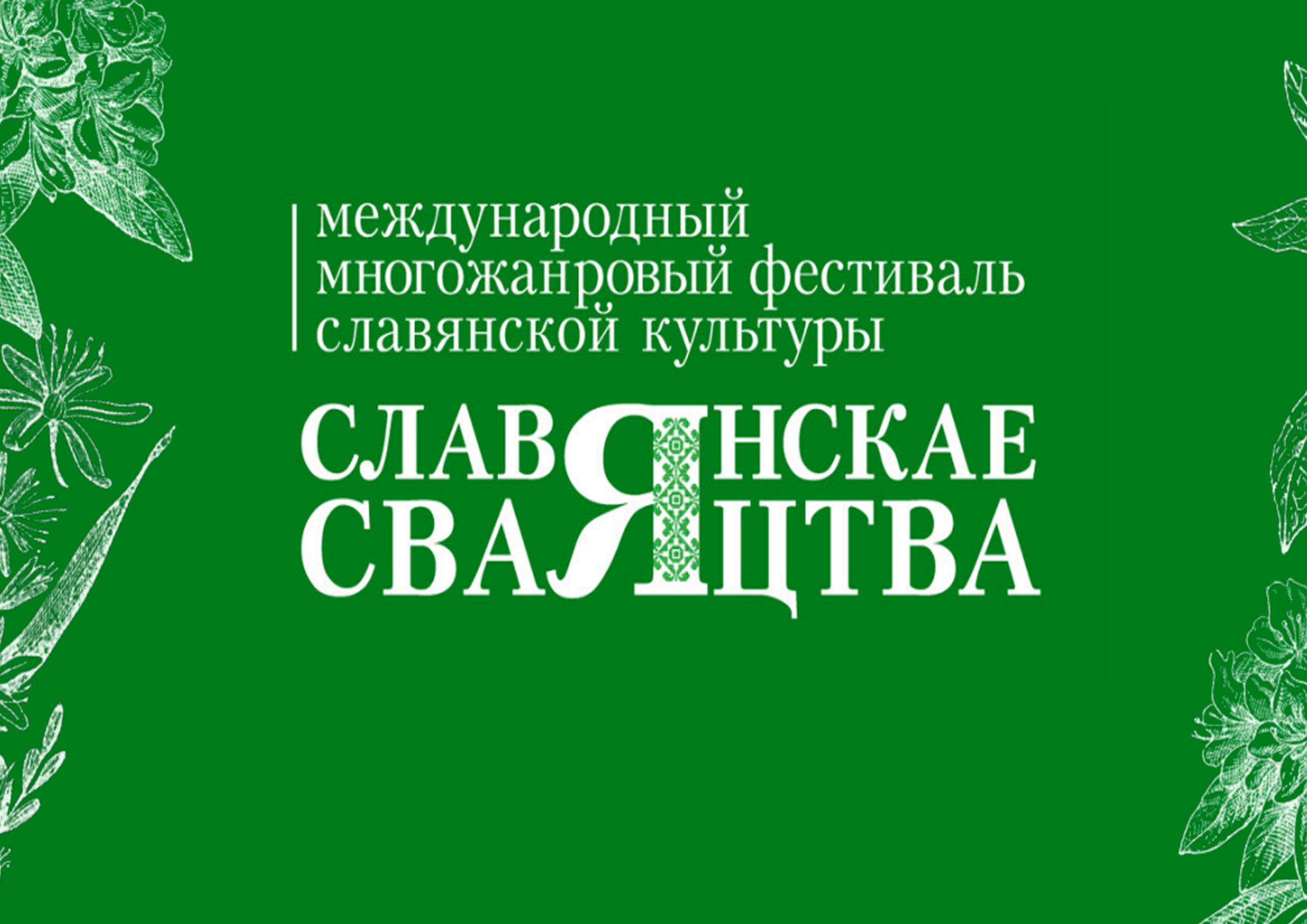 Ансамбль «Русский строй» обладатель Гран-при международного конкурса «Славянскае сваяцтва»
