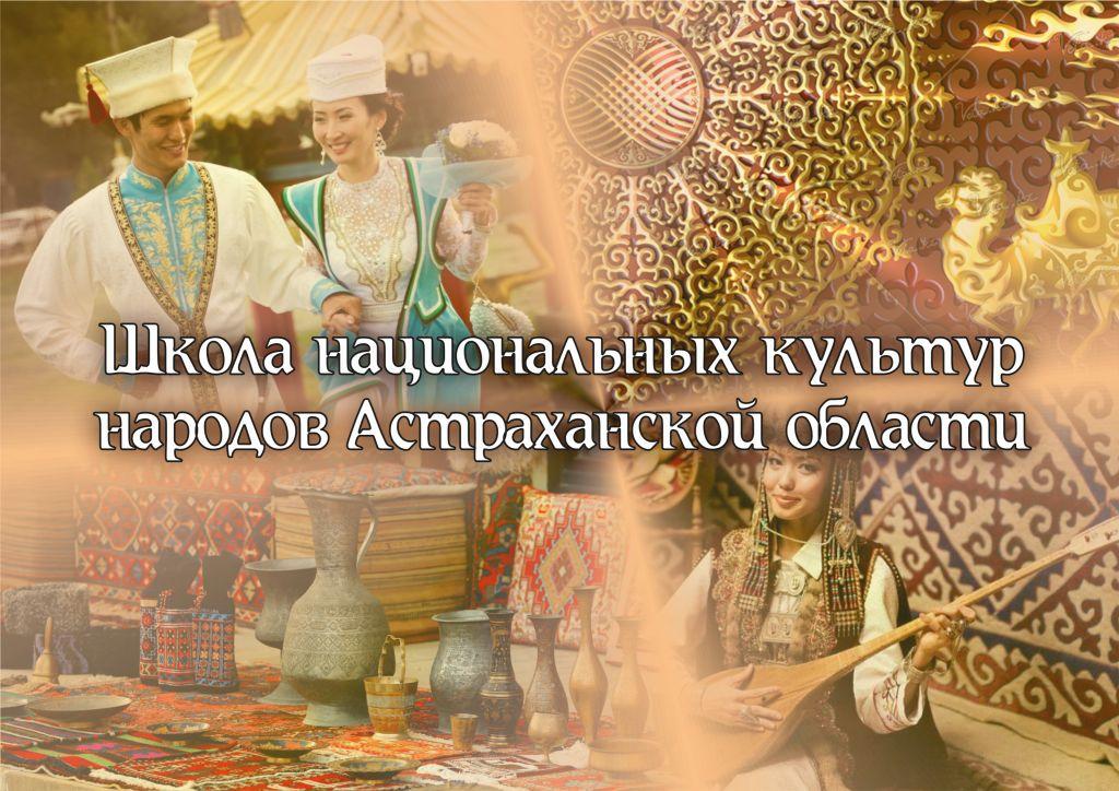 Объявлен набор в Школу национальных культур народов Астраханской области