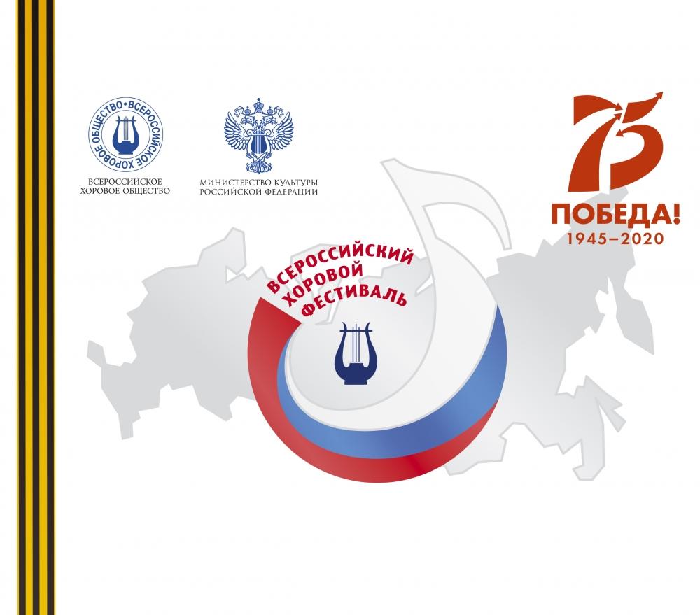 Всероссийский хоровой фестиваль. Региональный этап