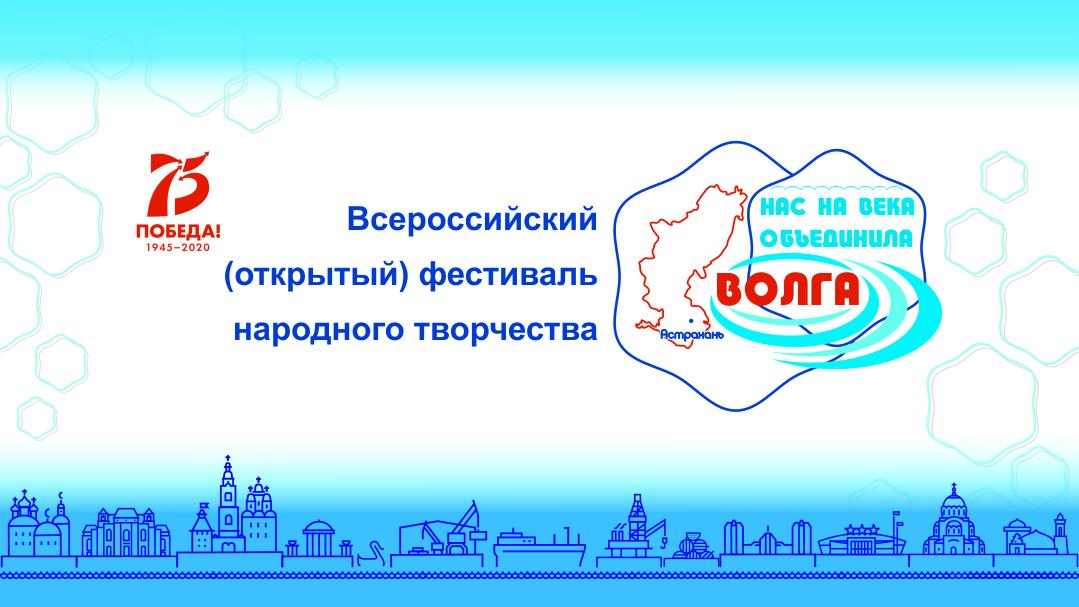 В Астрахани состоится Всероссийский фестиваль«Нас на века объединила Волга»
