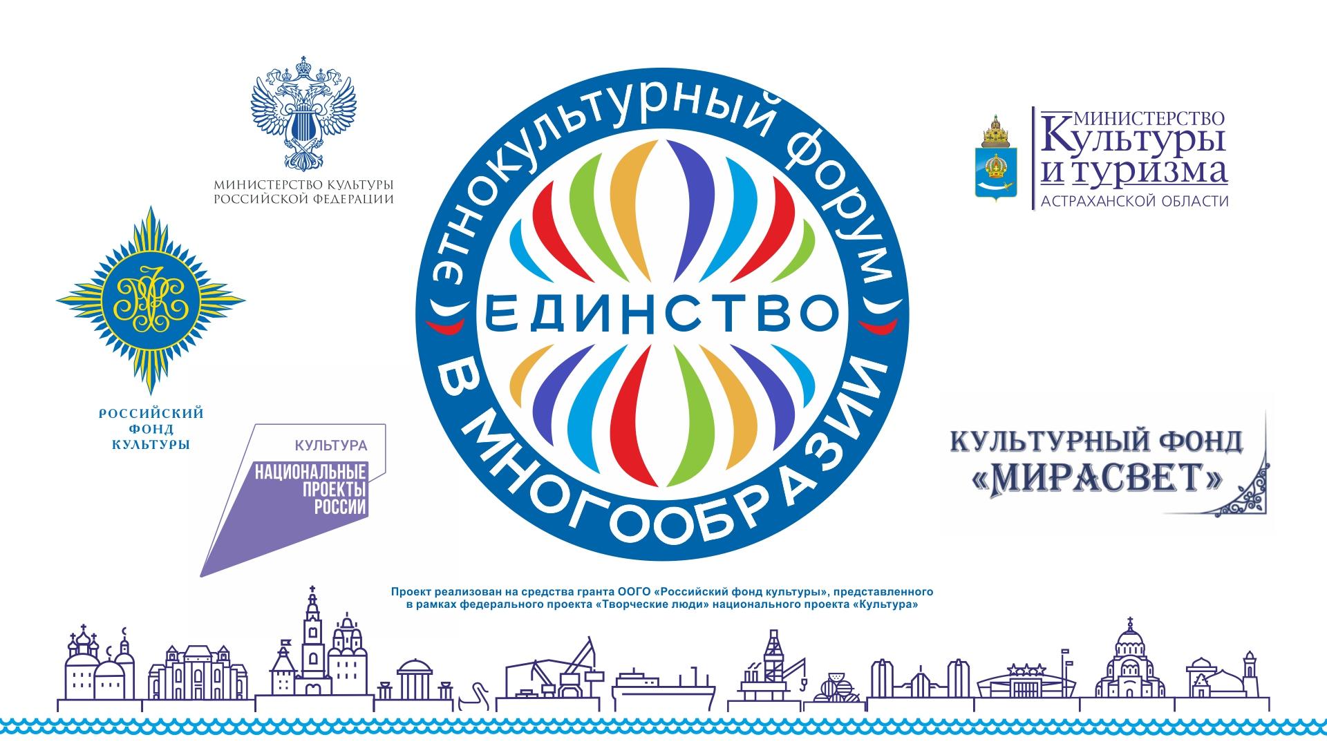 В Астрахани состоится Этнокультурный форум «Единство в многообразии»
