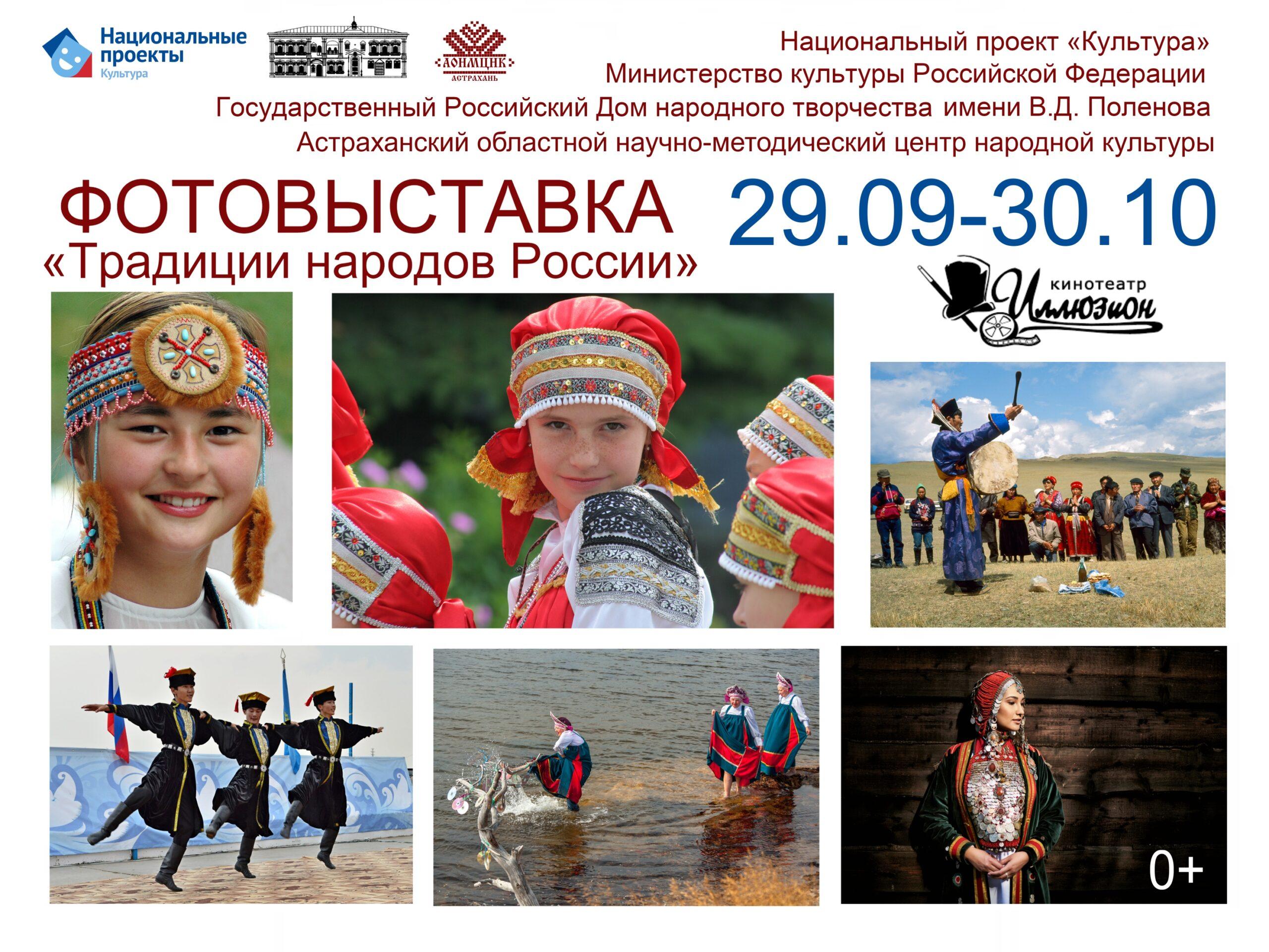 В Астрахани откроется фотовыставка «Традиции народов России»
