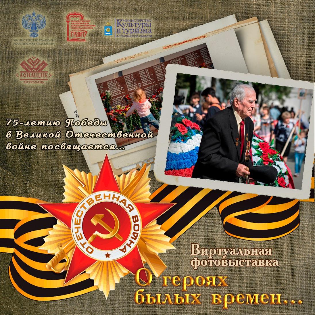 Астраханцы увидят виртуальную фотовыставку «О героях былых времен…»