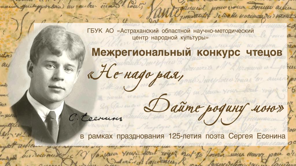 В Астрахани выбрали лучших чтецов