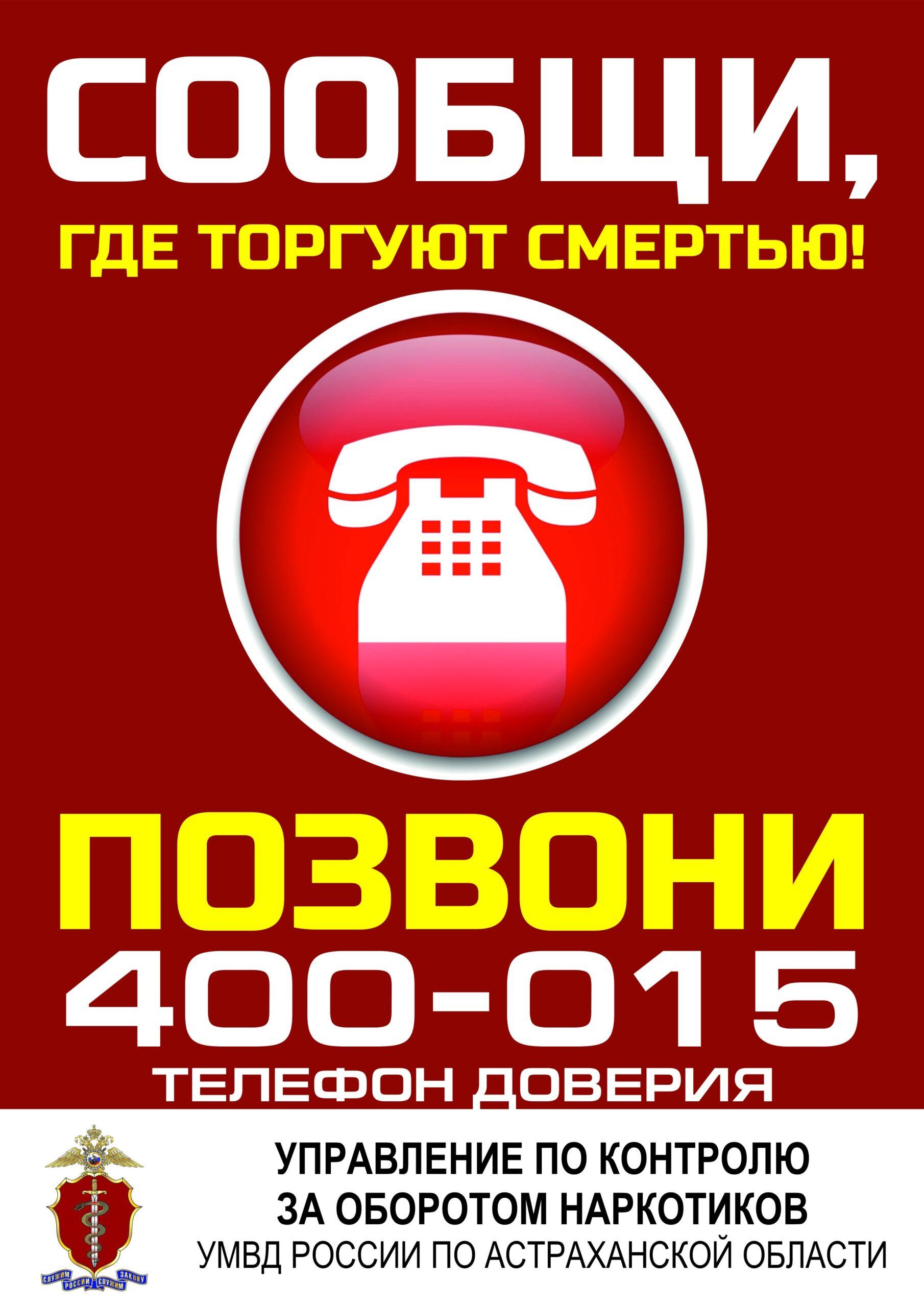 В Астрахани проходит Всероссийская антинаркотическая акция «Сообщи, где торгуют смертью»