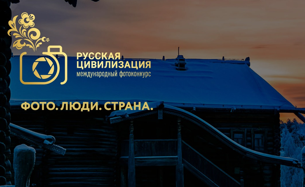 ФАДН России объявляет о старте IV Международного фотоконкурса «Русская цивилизация»