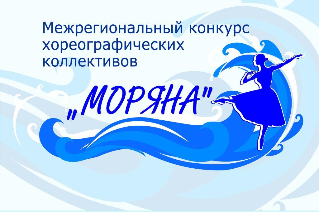 Подведены итоги межрегионального конкурса хореографических коллективов «Моряна»