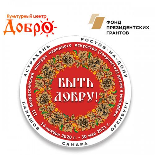 III Всероссийский конкурс «БЫТЬ ДОБРУ!»