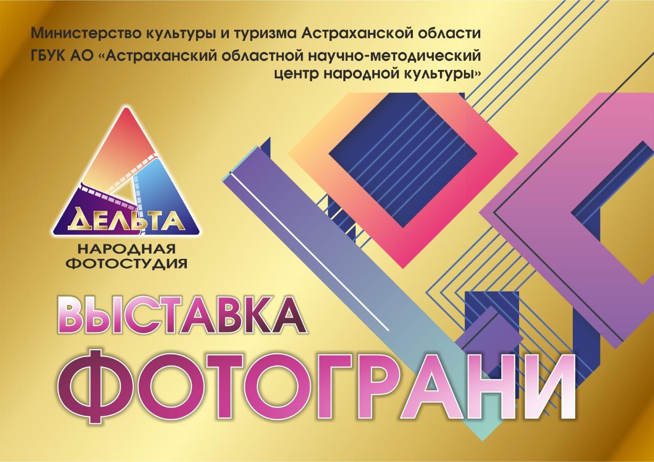 В кинотеатре «Иллюзион» экспонируется выставка «Фотограни-2020»