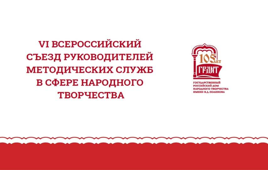 В Москве состоялся Всероссийский съезд руководителей в сфере народного творчества